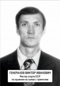 Генералов ВИ_724x1024