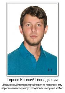 Героев Евгений Генадьевич (ЗМС - горные лыжи,параолимпийский спорт)_724x1024