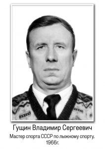 Гущин Владимир Сергеевич (МС по лыжному спорту)_724x1024