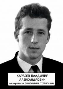 Карасев ВА_728x1024