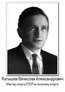 Катышев Вячеслав Александрович (МС по лыжному спорту)_724x1024