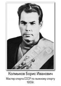 Колмыков Борис Иванович (МС по лыжному спорту)_724x1024