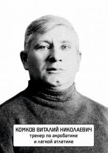 Комков ВН_722x1024