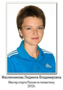 Масленникова Людмила Владимировна (МС по полиатлону)_724x1024