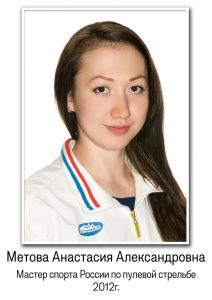 Метова Анастасия Александровна (мастер спорта по пулевой стрельбе)_724x1024