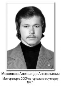 Мешенков Александр Анатольевич (МС по горным лыжам)_724x1024