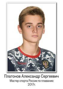 Платонов Александр Сергеевич (МС по плаванию)_724x1024