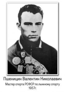 Пшеницын Валентин Николаевич (МС по прыжкам с трамплина)_724x1024