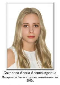 Соколова Алина Александровна (МС по худ_724x1024