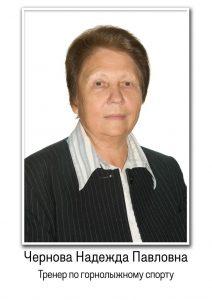 Чернова Надежда Павловна (тренер-горные лыжи)_724x1024