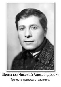 Шишанов Николай Александрович (тренер по прыжкам с трамплина)_724x1024