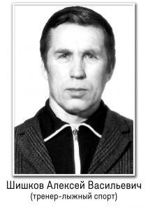 Шишков Алексей Васильевич (тренер-лыжные гонки)_724x1024
