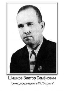Шишков Виктор Семёнович (тренер, председатель СК Яхрома)_724x1024