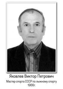 Яковлев Виктор Петрович (МС по лыжному спорту)_724x1024