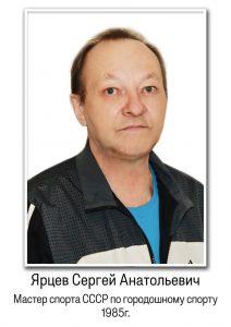 Ярцев Сергей Анатольевич (МС по городкам)_724x1024