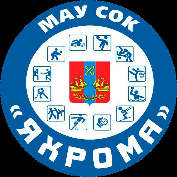 "МАУ СОК ""Яхрома"""