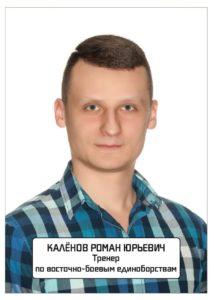 Калёнов Роман Юрьевич-min