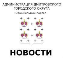 Адм ДГО новости